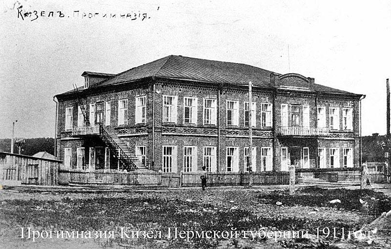 Прогимназия Кизел, Пермской губернии. 1911 г.