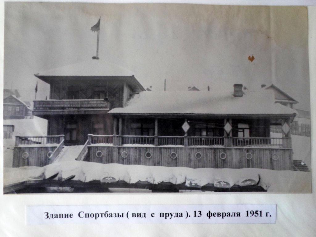 Здание Спортбазы (вид с пруда) 13/02/1951