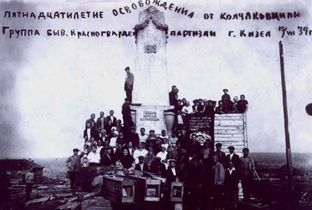 15 летие освобождения Кизела от Колчака, встреча красноармейцев