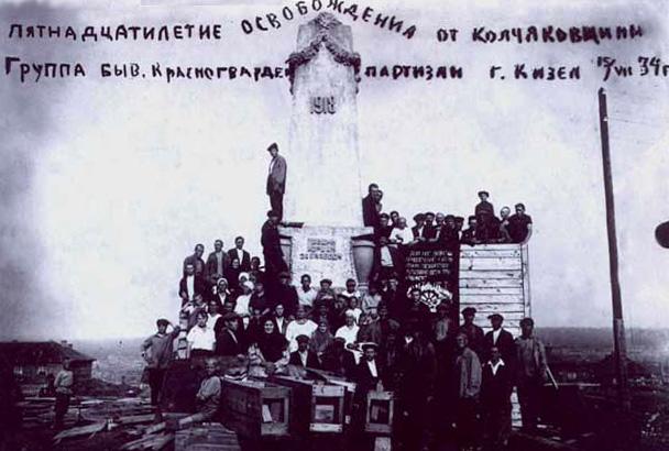 15 летие освобождения Кизела от Колчака, встреча красноармейцев Дата 1937