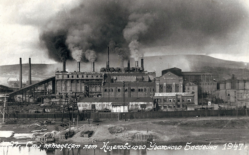 150 лет Кизбассу 1947