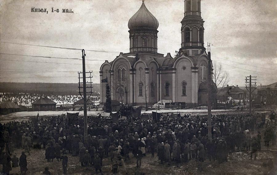 Автор Алексей Федорович Щукин Кизел. 1 мая1920