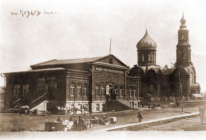 Кизел-1904